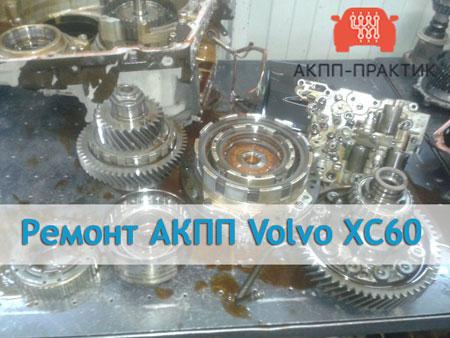 Ремонт-АКПП-Вольво-XC60