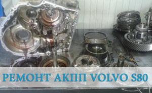 Ремонт АКПП Вольво S80