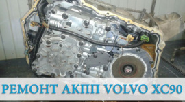Ремонт-АКПП-Volvo-ХЦ90