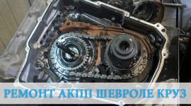 Шеви-Круз-ремонт-акпп